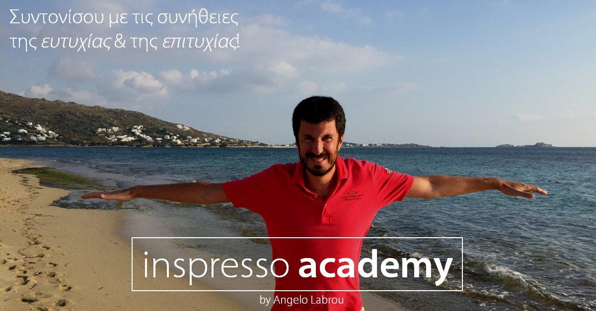 Κάνε κλικ και παρακολούθησε το inspresso academy
