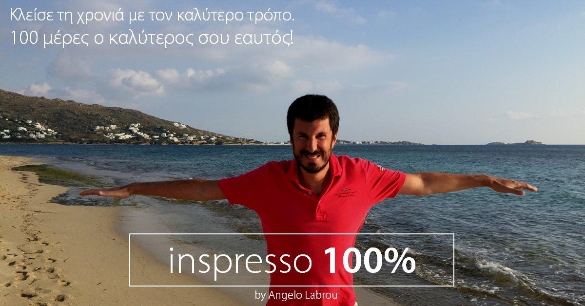 Κάνε κλικ και παρακολούθησε το inspresso 100%