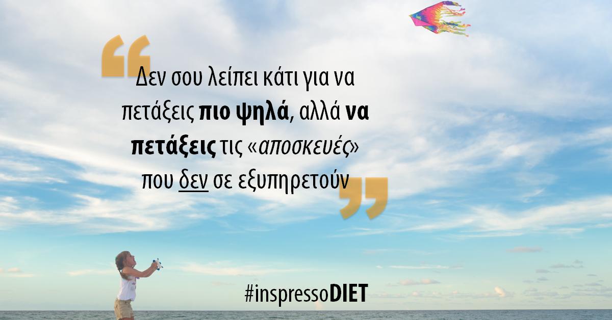 inspresso DIET