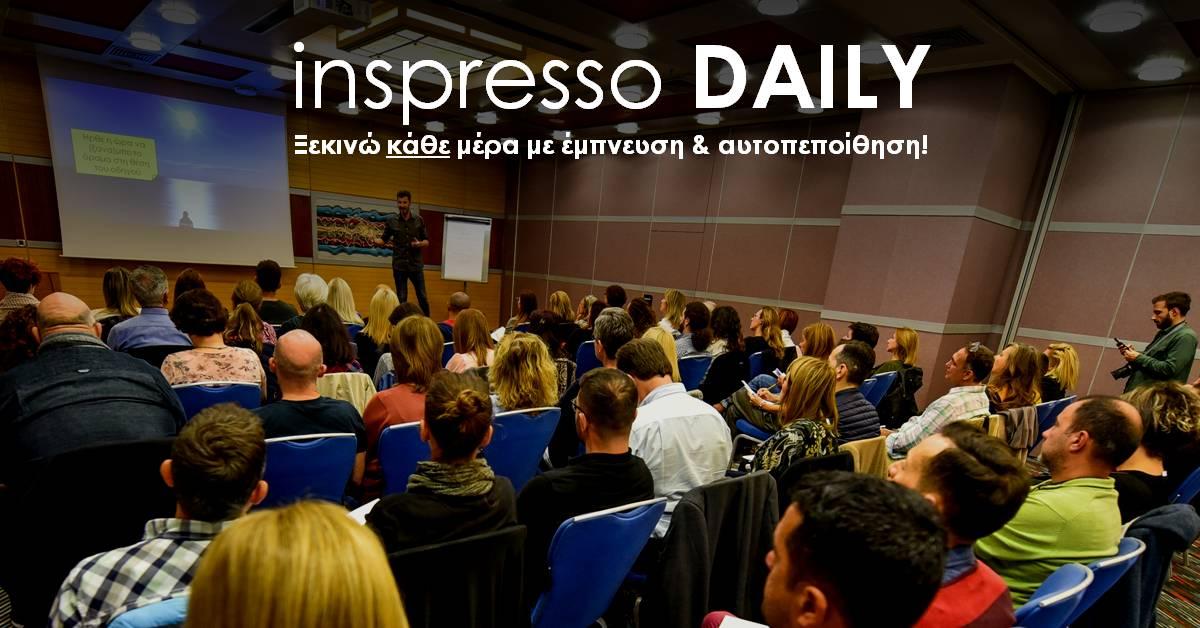 inspresso DAILY - Ξεκινώ κάθε μέρα με έμπνευση & αυτοπεποίθηση!
