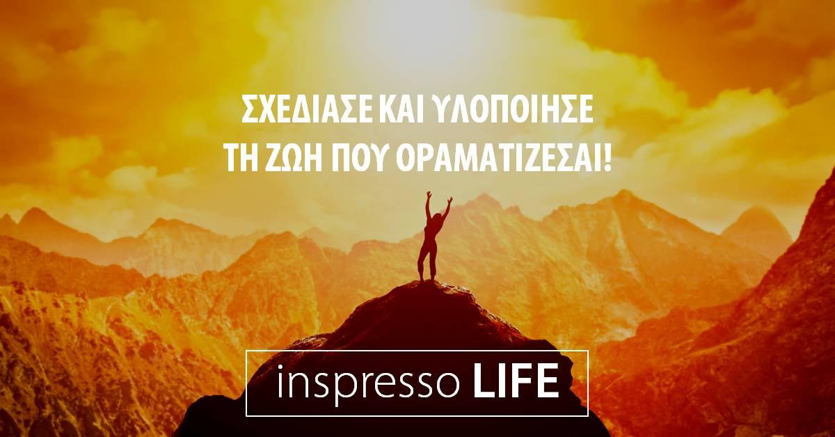 Σεμινάριο inspresso LIFE: ΣΧΕΔΙΑΣΕ ΚΑΙ ΥΛΟΠΟΙΗΣΕ ΤΗ ΖΩΗ ΠΟΥ ΟΡΑΜΑΤΙΖΕΣΑΙ!