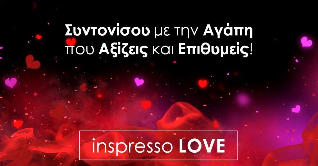 inspresso LOVE - Συντονίσου με την Αγάπη που Αξίζεις και Επιθυμείς!